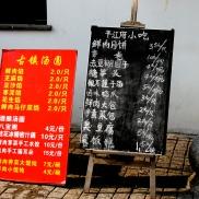Menus, Suzhou